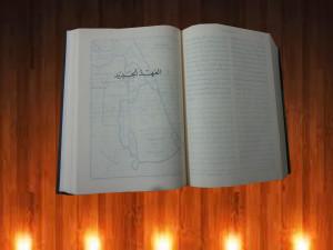 كيف يقرأ المتامل سر الله